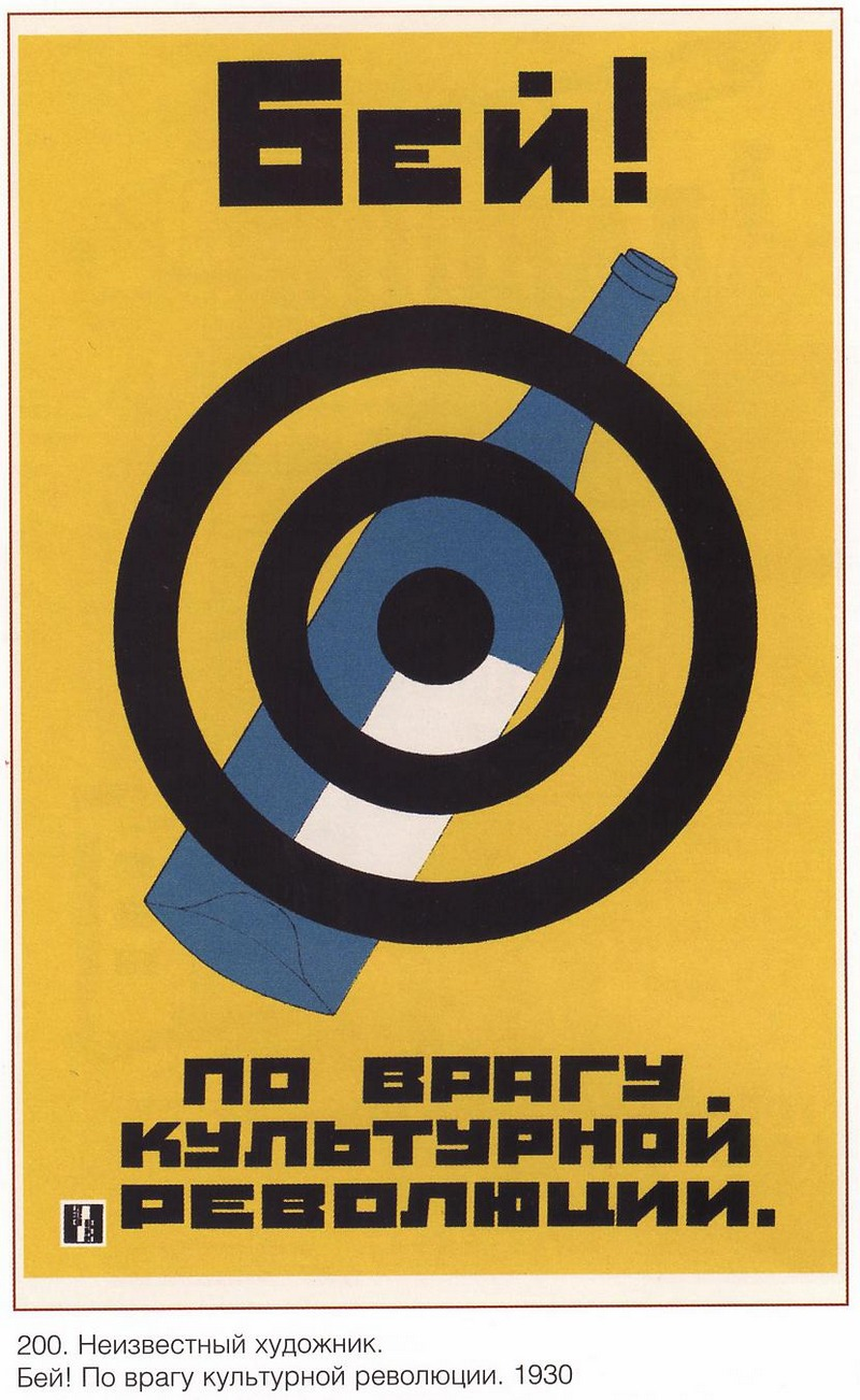Пьянству бой: антиалкогольные советские плакаты  21