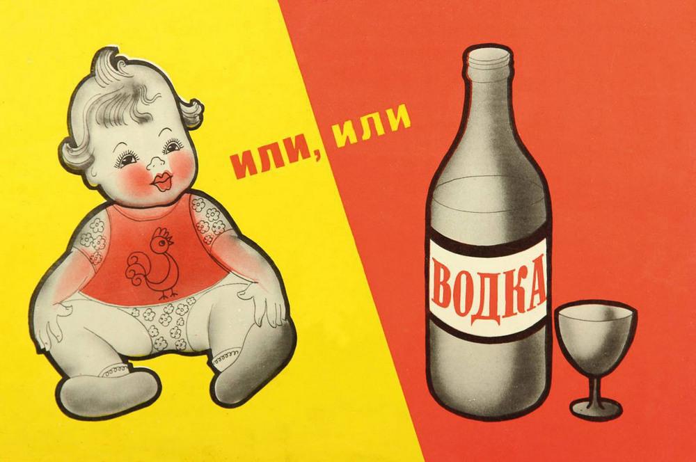 Пьянству бой: антиалкогольные советские плакаты  6
