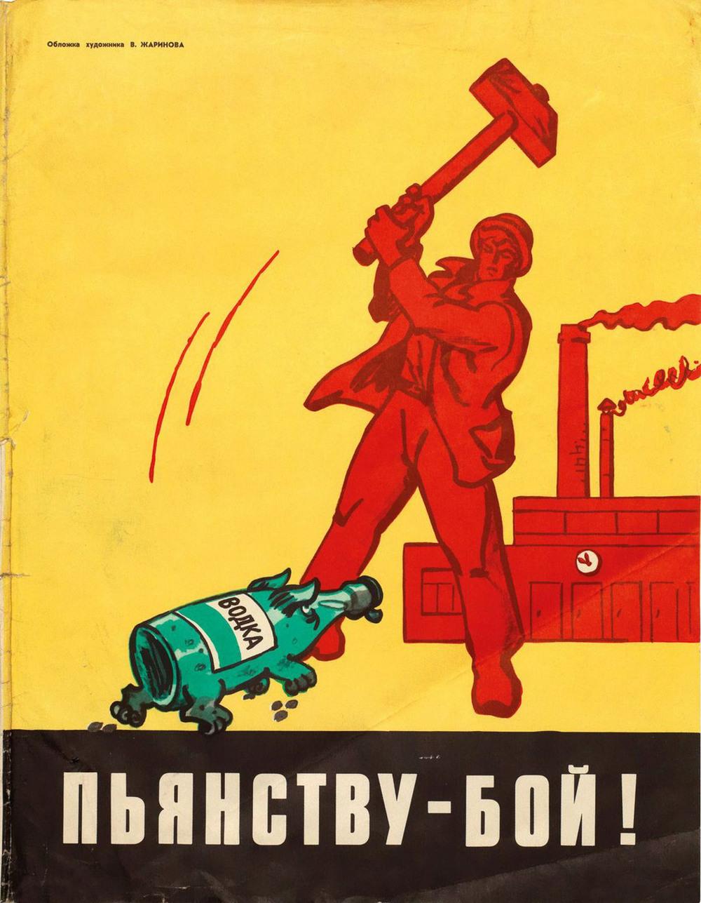 Пьянству бой: антиалкогольные советские плакаты  7