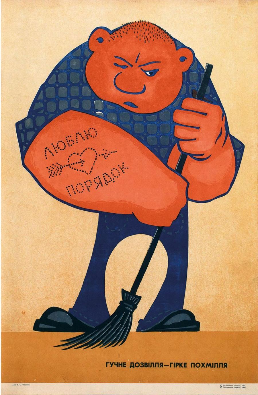 Пьянству бой: антиалкогольные советские плакаты  9