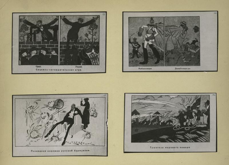 Советская Россия в первые годы своего существования – 94 фотографии 52