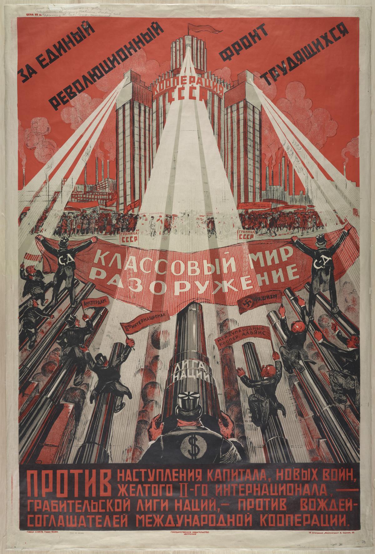 Плакаты с коммунистической идеологией 1919-1989 годов 70
