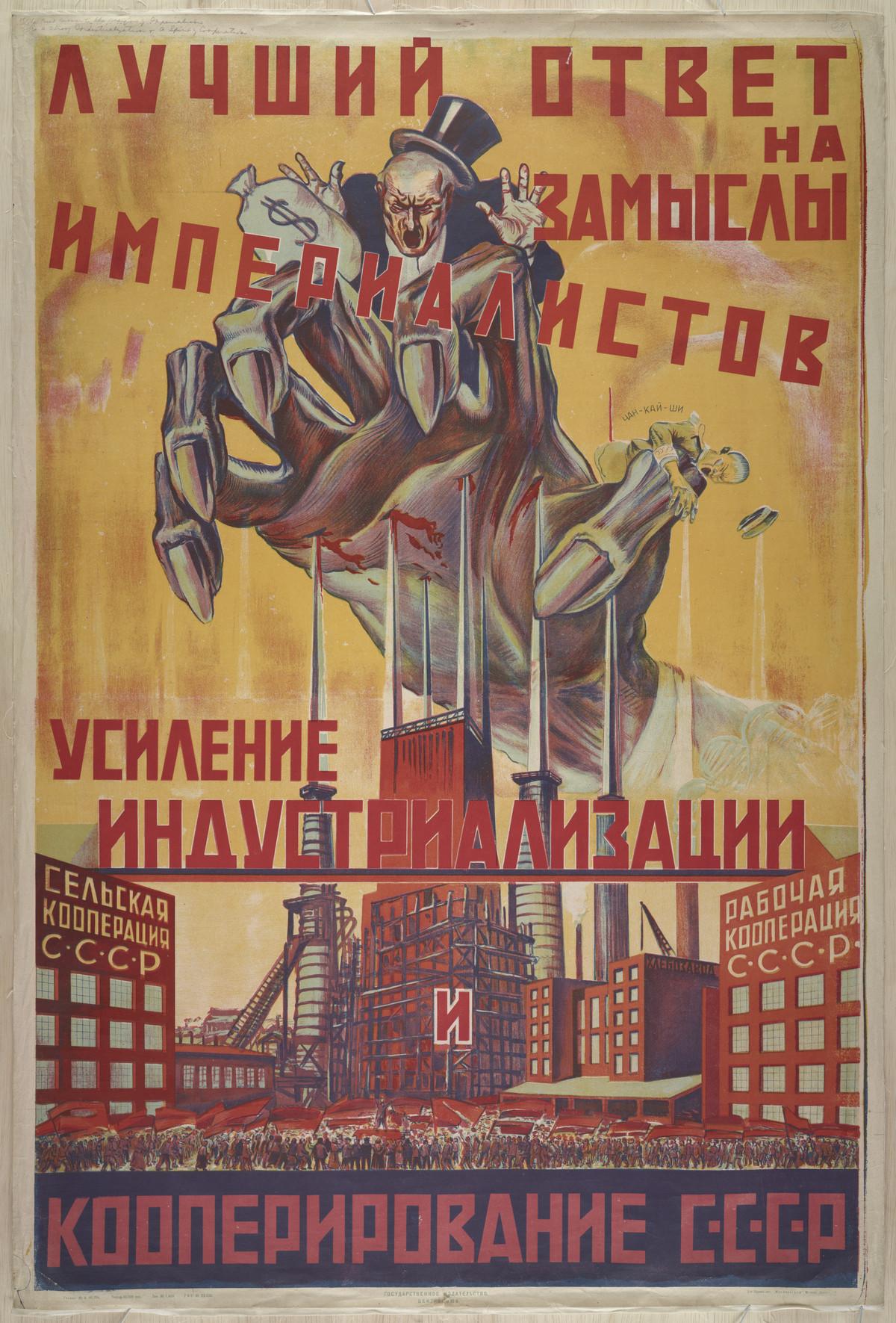 Плакаты с коммунистической идеологией 1919-1989 годов 72