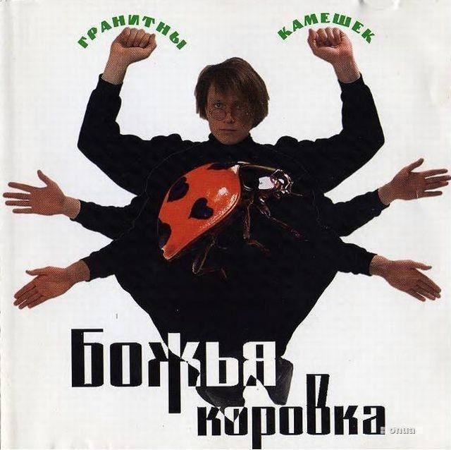 oblozhki-muzykalnyh-albomov-sovetskoy-epohi 3