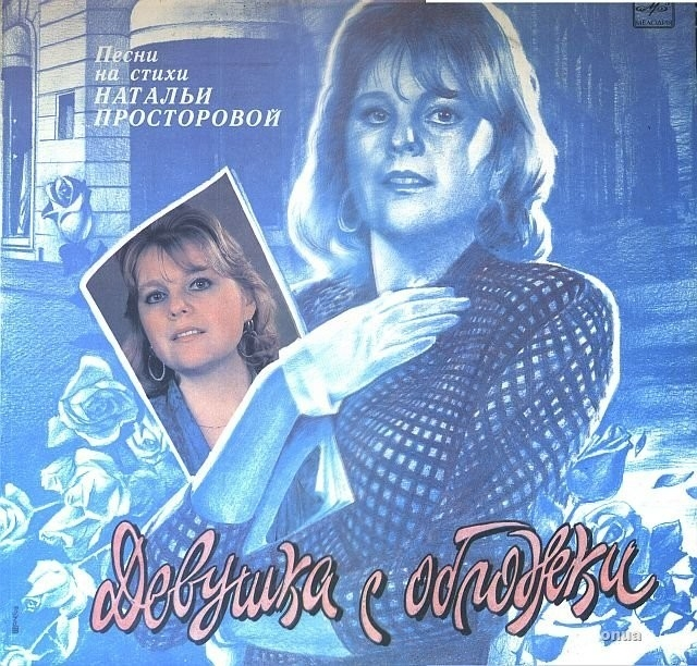oblozhki-muzykalnyh-albomov-sovetskoy-epohi 6