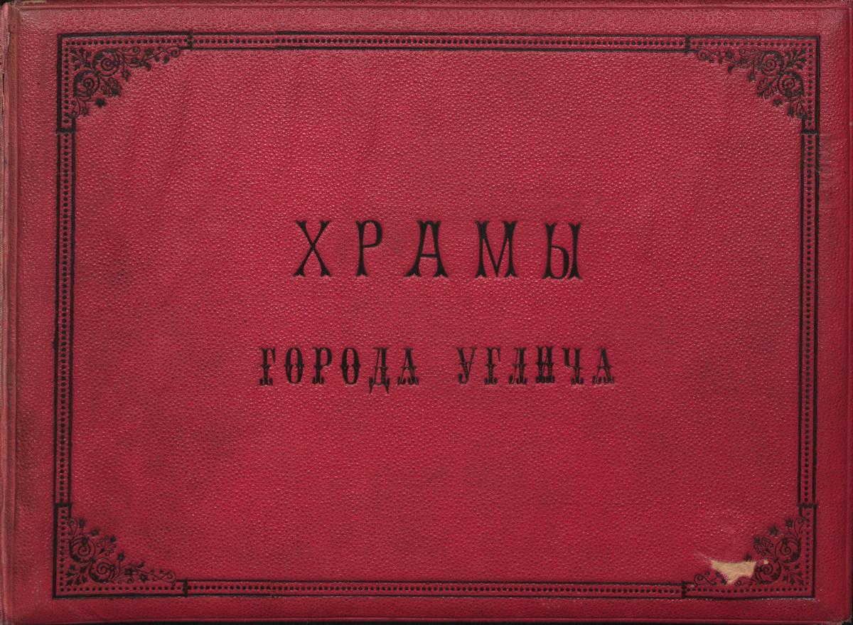 Hramy-goroda-Uglicha-v-starinnyh-foto_1.