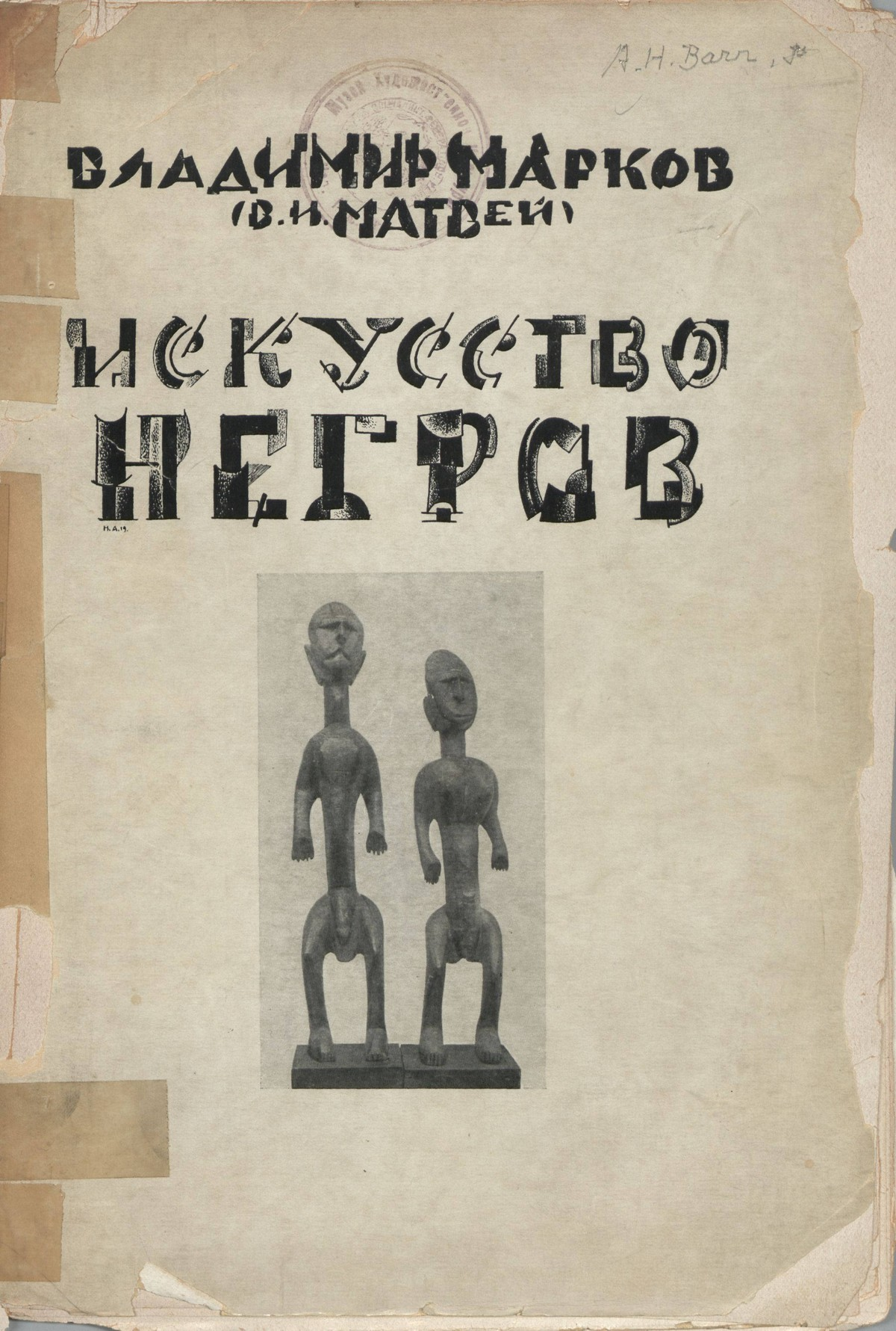 Метрополитен-музей выложил в свободный доступ 50 000 книг и каталогов по искусству 1