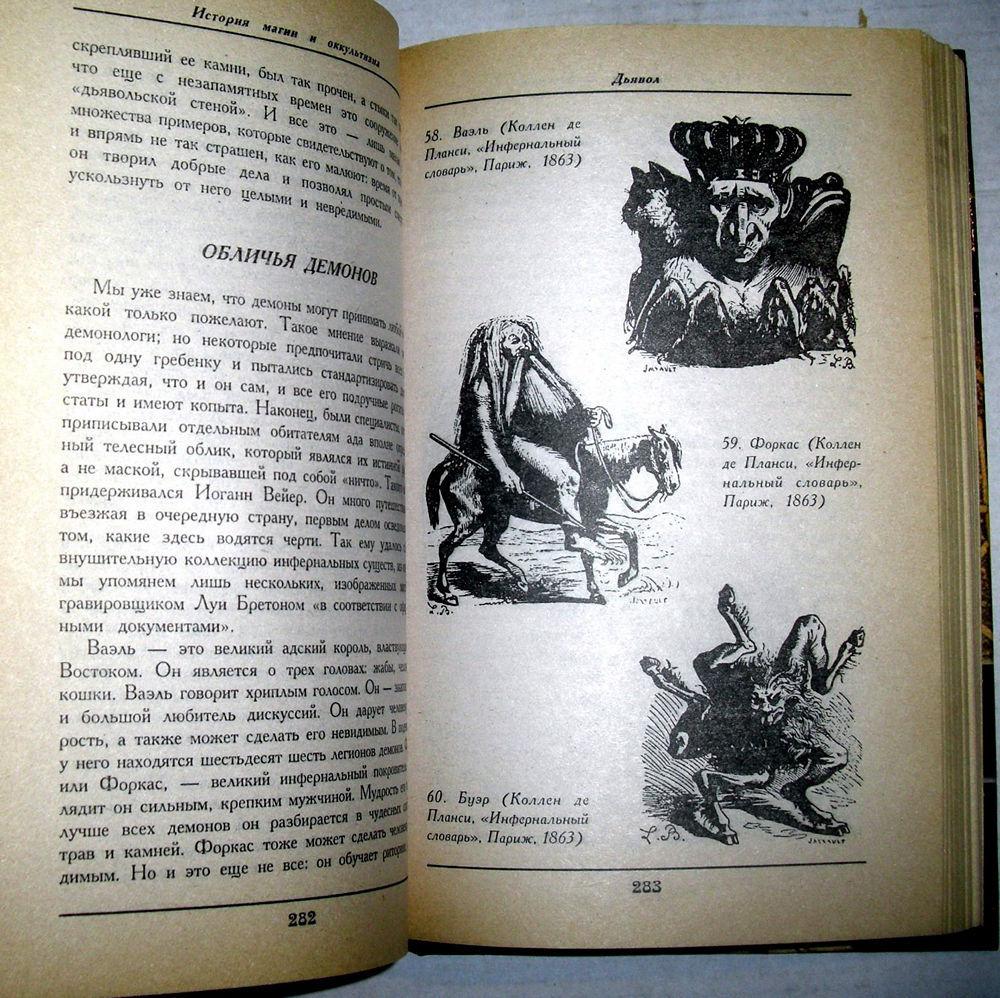 Занимательная демонология: «Инфернальный словарь» с блистательными иллюстрациями воплощений дьявола 15