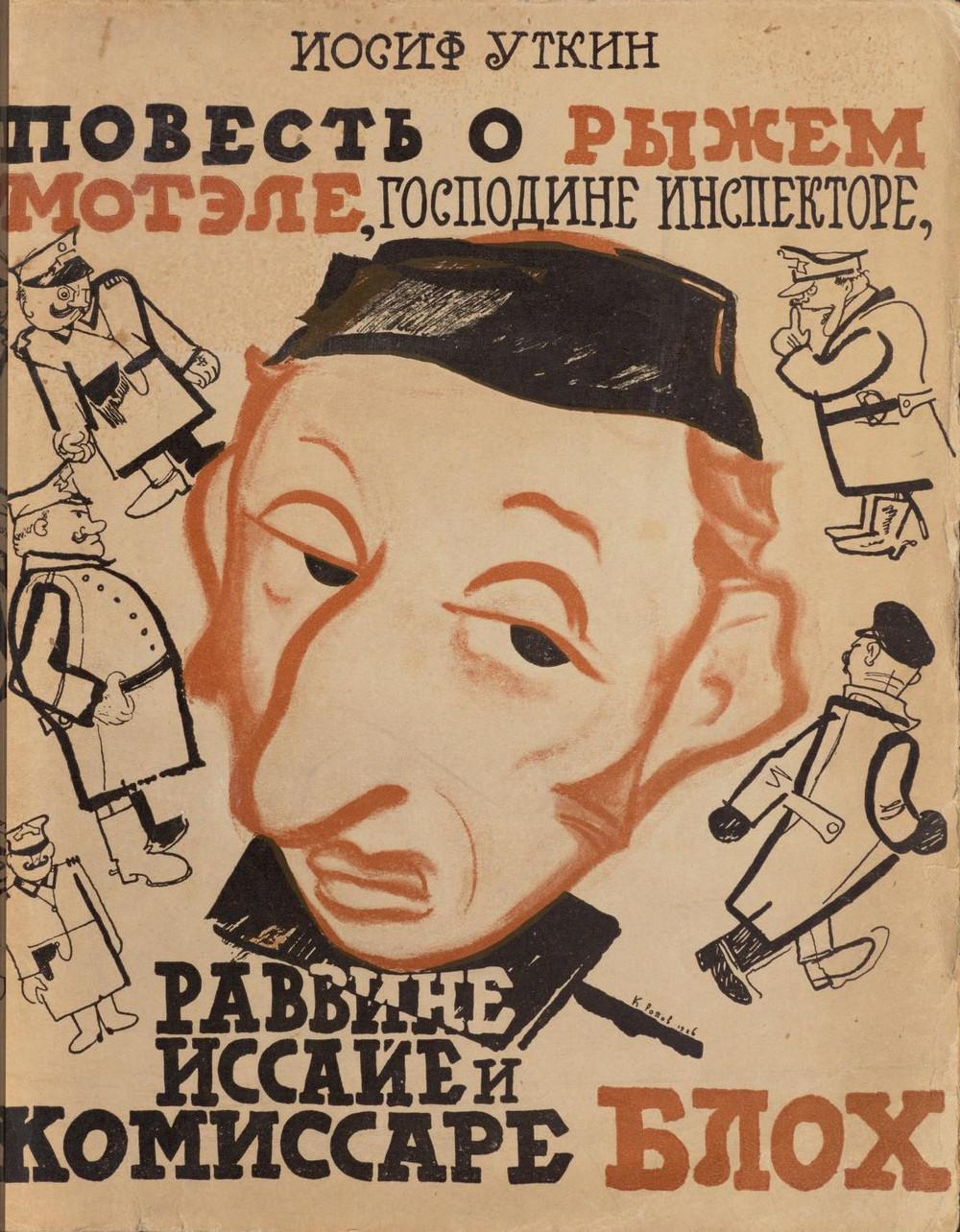 «Повесть о рыжем Мотэле, господине инспекторе, раввине Иссайе и комиссаре Блох» (1926 год) 1