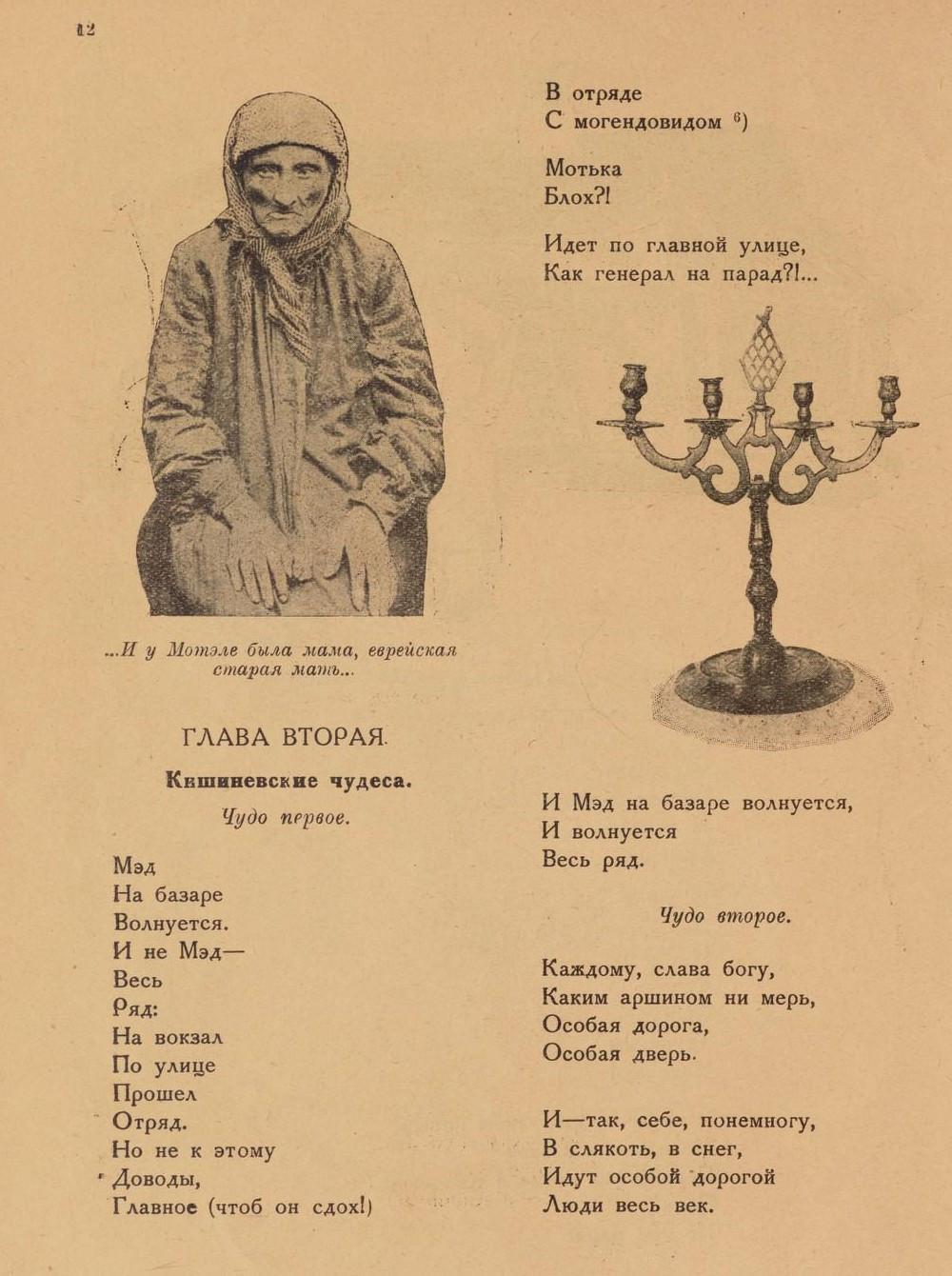 «Повесть о рыжем Мотэле, господине инспекторе, раввине Иссайе и комиссаре Блох» (1926 год) 10