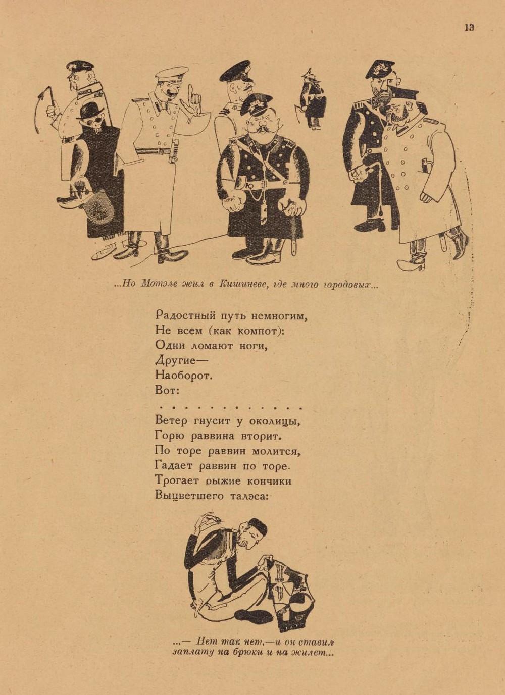 «Повесть о рыжем Мотэле, господине инспекторе, раввине Иссайе и комиссаре Блох» (1926 год) 11