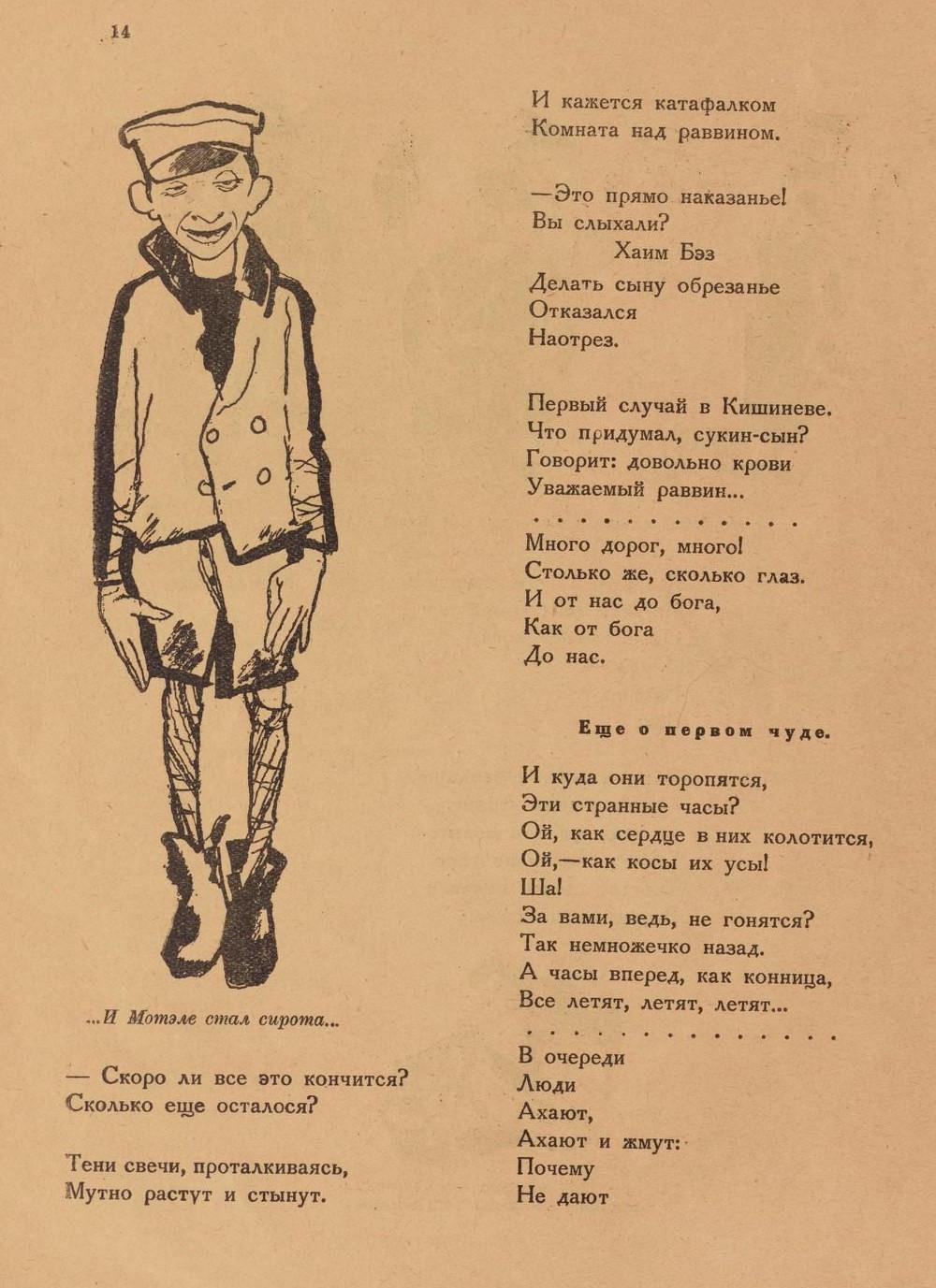 «Повесть о рыжем Мотэле, господине инспекторе, раввине Иссайе и комиссаре Блох» (1926 год) 12