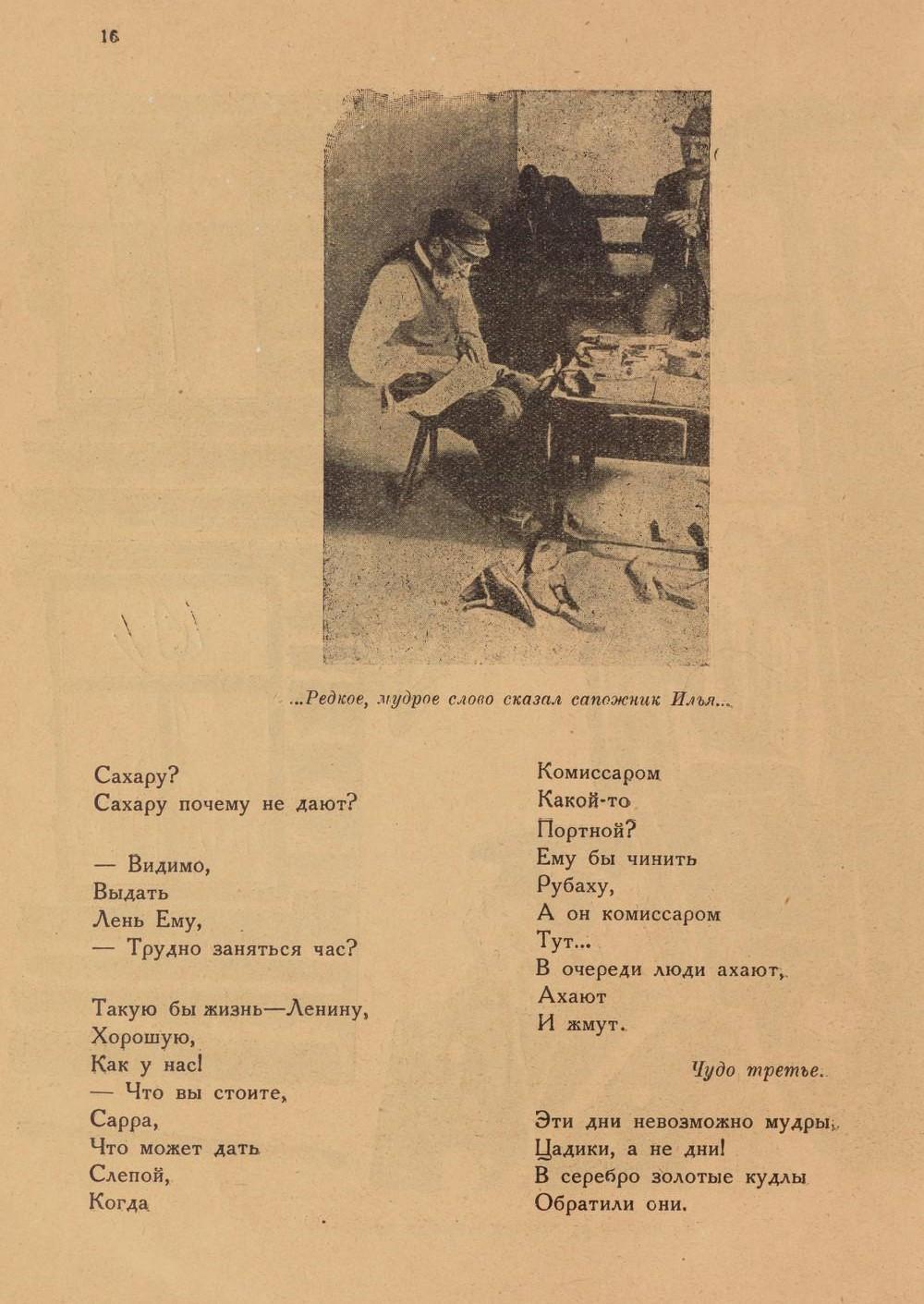 «Повесть о рыжем Мотэле, господине инспекторе, раввине Иссайе и комиссаре Блох» (1926 год) 14
