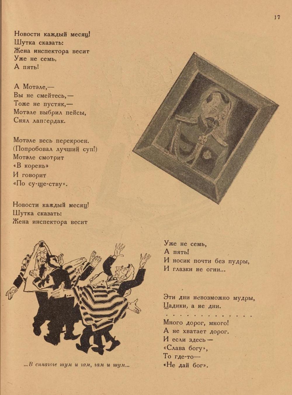 «Повесть о рыжем Мотэле, господине инспекторе, раввине Иссайе и комиссаре Блох» (1926 год) 15