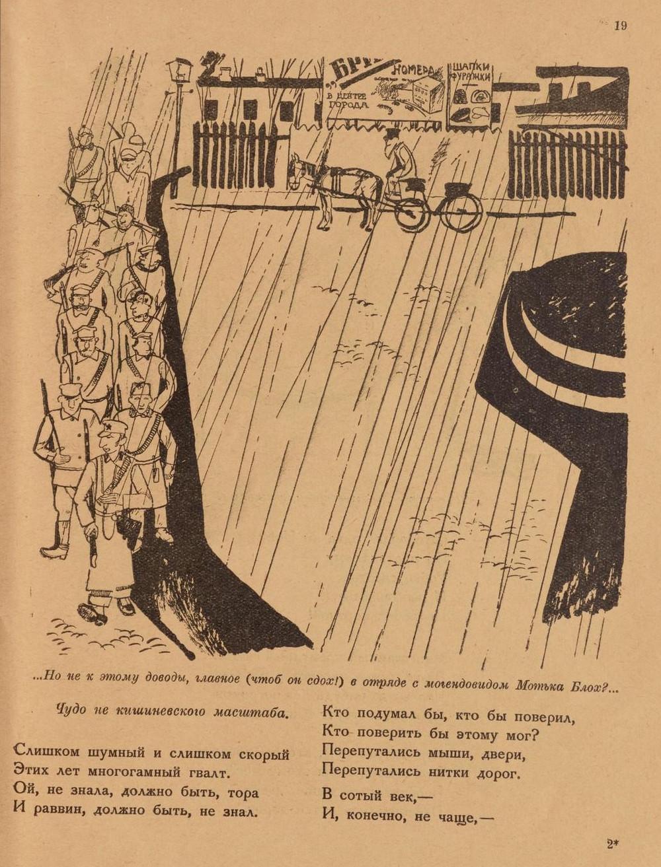 «Повесть о рыжем Мотэле, господине инспекторе, раввине Иссайе и комиссаре Блох» (1926 год) 17