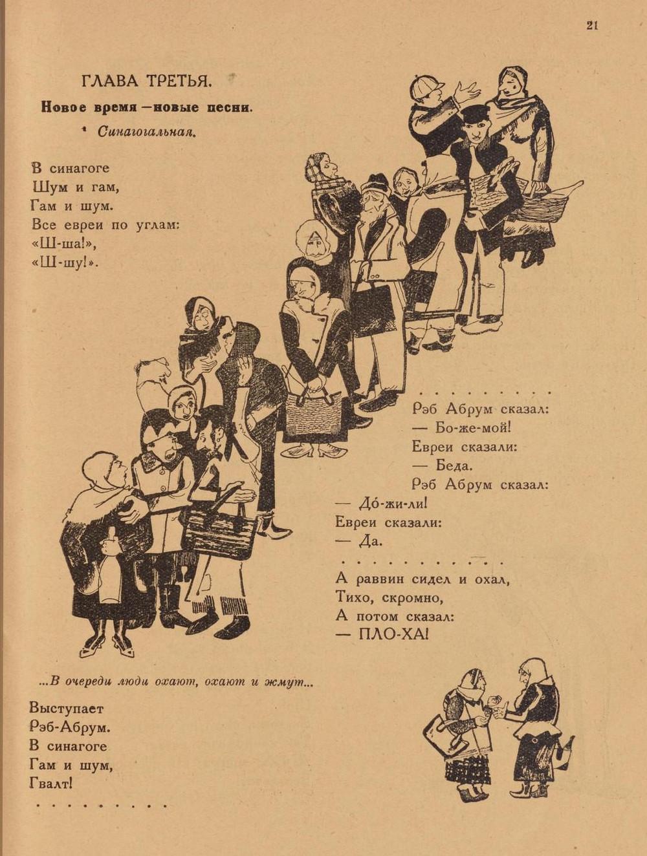 «Повесть о рыжем Мотэле, господине инспекторе, раввине Иссайе и комиссаре Блох» (1926 год) 19