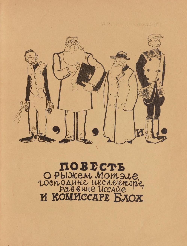 «Повесть о рыжем Мотэле, господине инспекторе, раввине Иссайе и комиссаре Блох» (1926 год) 2