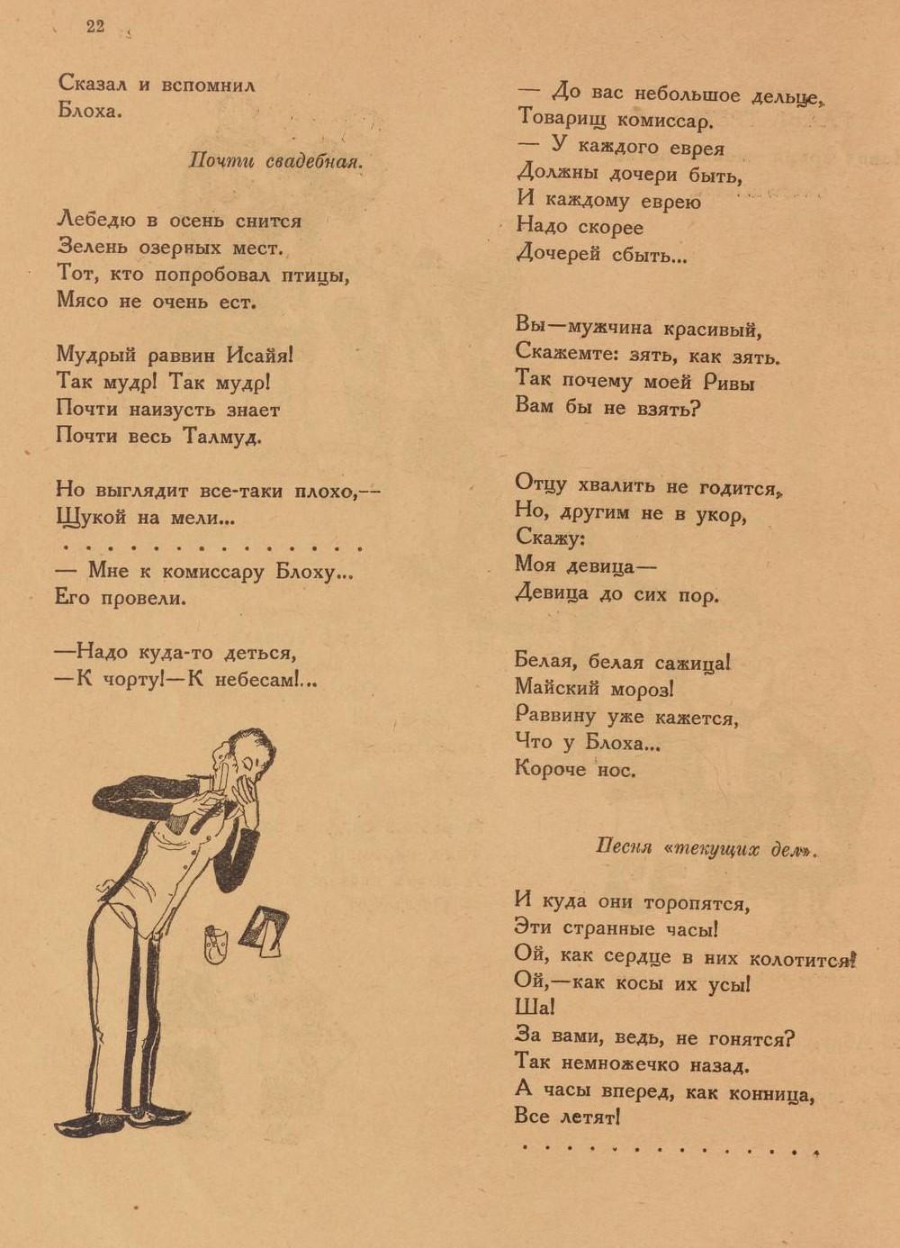 «Повесть о рыжем Мотэле, господине инспекторе, раввине Иссайе и комиссаре Блох» (1926 год) 20