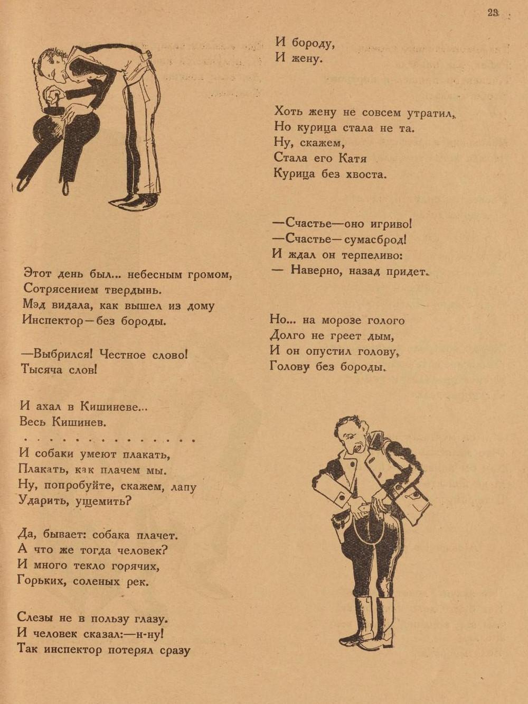 «Повесть о рыжем Мотэле, господине инспекторе, раввине Иссайе и комиссаре Блох» (1926 год) 21