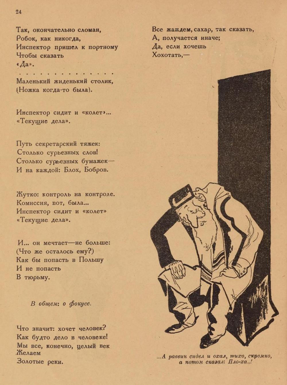 «Повесть о рыжем Мотэле, господине инспекторе, раввине Иссайе и комиссаре Блох» (1926 год) 22