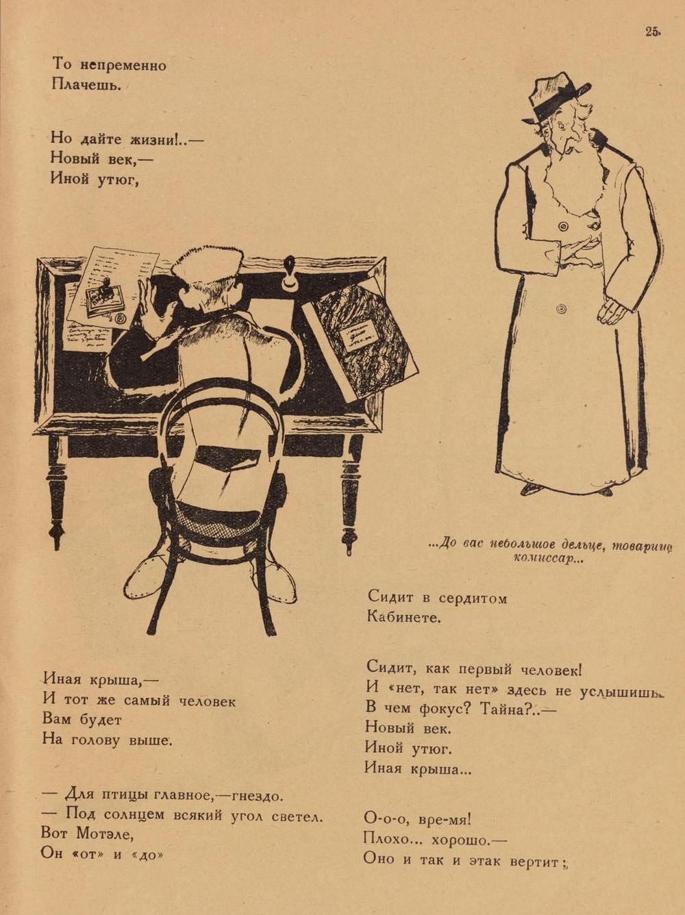 «Повесть о рыжем Мотэле, господине инспекторе, раввине Иссайе и комиссаре Блох» (1926 год) 23