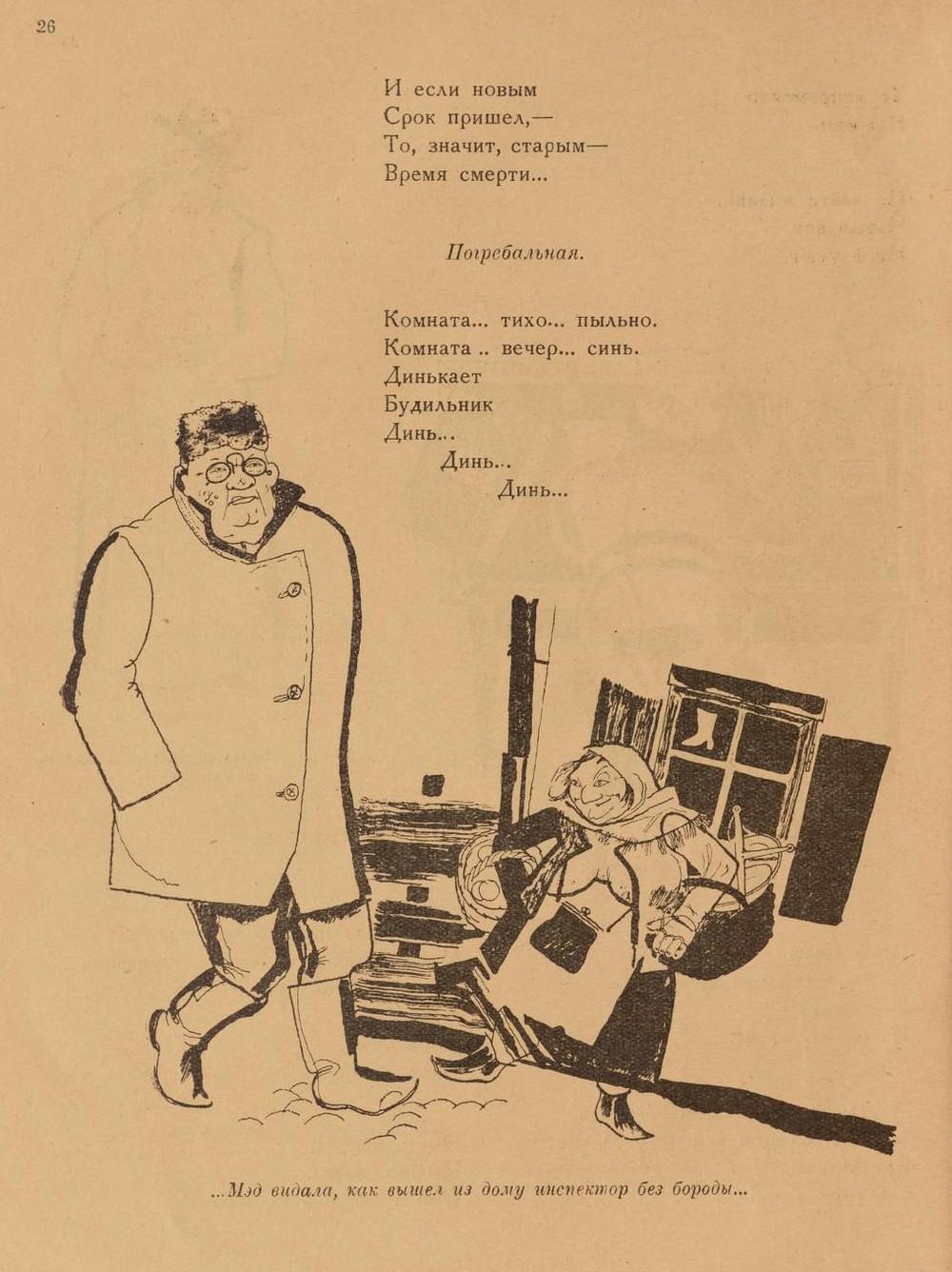«Повесть о рыжем Мотэле, господине инспекторе, раввине Иссайе и комиссаре Блох» (1926 год) 24