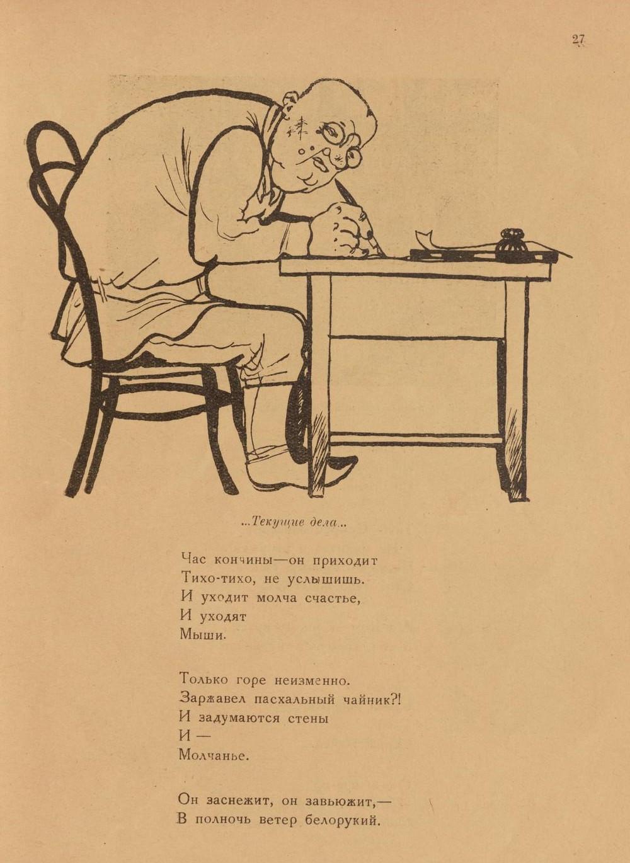 «Повесть о рыжем Мотэле, господине инспекторе, раввине Иссайе и комиссаре Блох» (1926 год) 25