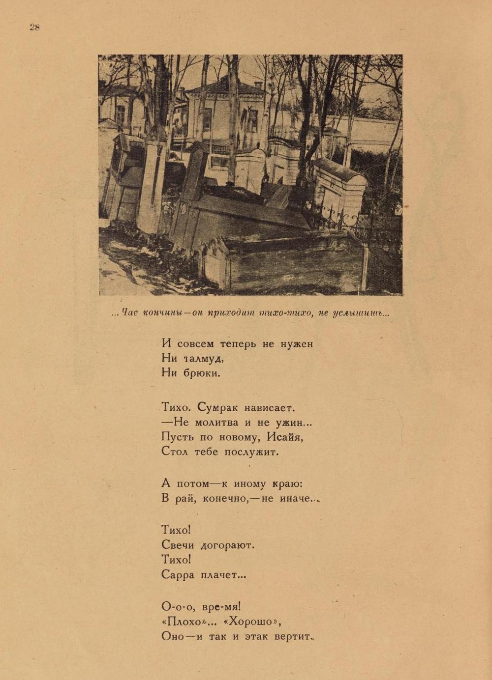 «Повесть о рыжем Мотэле, господине инспекторе, раввине Иссайе и комиссаре Блох» (1926 год) 26