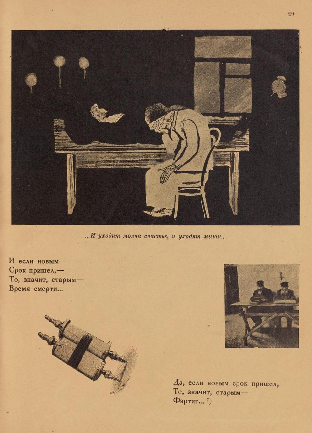 «Повесть о рыжем Мотэле, господине инспекторе, раввине Иссайе и комиссаре Блох» (1926 год) 27