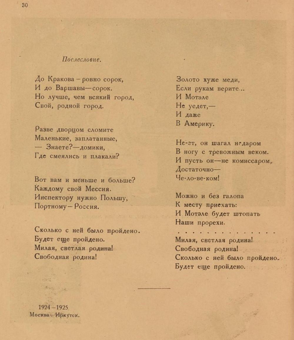 «Повесть о рыжем Мотэле, господине инспекторе, раввине Иссайе и комиссаре Блох» (1926 год) 28