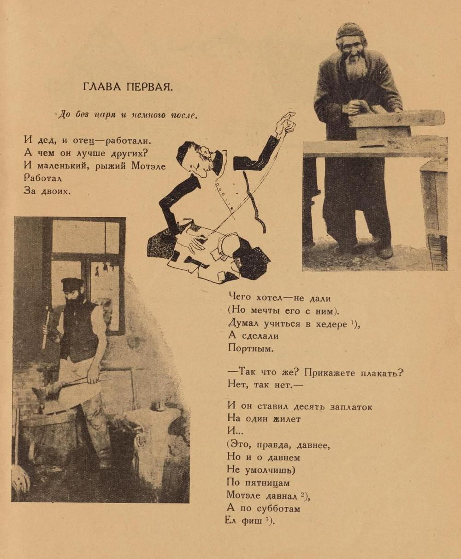 «Повесть о рыжем Мотэле, господине инспекторе, раввине Иссайе и комиссаре Блох» (1926 год) 3