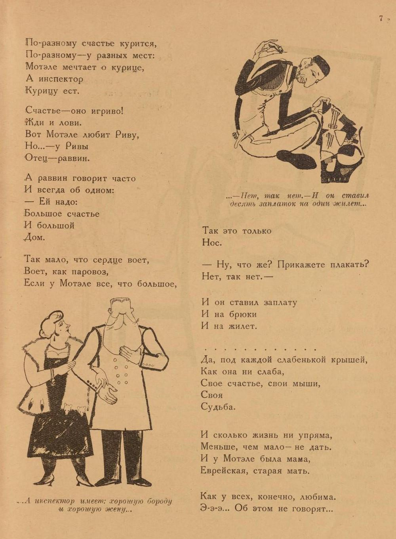 «Повесть о рыжем Мотэле, господине инспекторе, раввине Иссайе и комиссаре Блох» (1926 год) 5