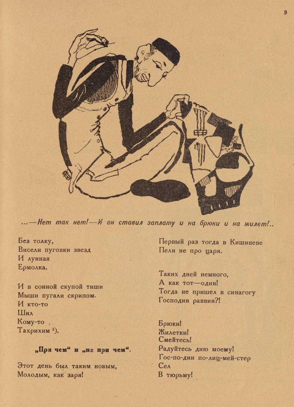 «Повесть о рыжем Мотэле, господине инспекторе, раввине Иссайе и комиссаре Блох» (1926 год) 7