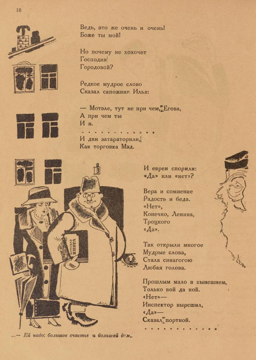 «Повесть о рыжем Мотэле, господине инспекторе, раввине Иссайе и комиссаре Блох» (1926 год) 8