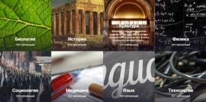 Бесплатные сайты для самообразования на русском языке
