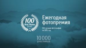 Фотопремия 35Awards - 10 000 участников