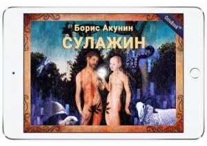 «Сулажин» – интерактивная книга Бориса Акунина, финал которой зависит только от читателя