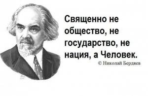 Мысли Николая Бердяева о Человеке