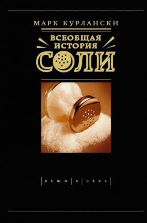 5 книг об истории еды: как изменялись капризы гастрономической моды, и какова роль сахара и соли в мировой культуре