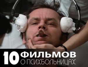 10 фильмов о психбольницах (видеоподборка)