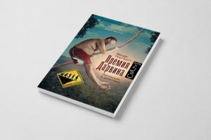 «Премия Дарвина» - 9 нелепых смертей из книги Венди Норткатт